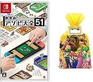 世界のアソビ大全51-Switch+【Amazon.co.jp限定】 ギフトラッピングキット (スーパーマリオキャラクター集合2ver.メッセージシール付)