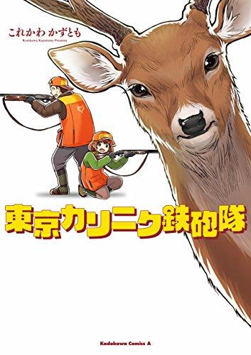 東京カリニク鉄砲隊 (角川コミックス・エース)