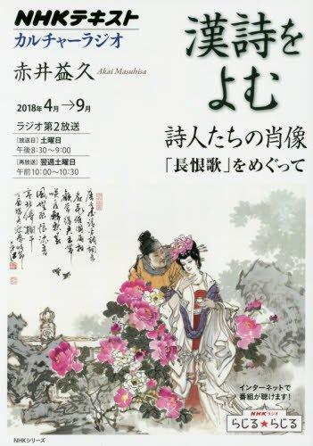 NHKカルチャーラジオ 漢詩をよむ 詩人たちの肖像—「長恨歌」をめぐって (NHKシリーズ)