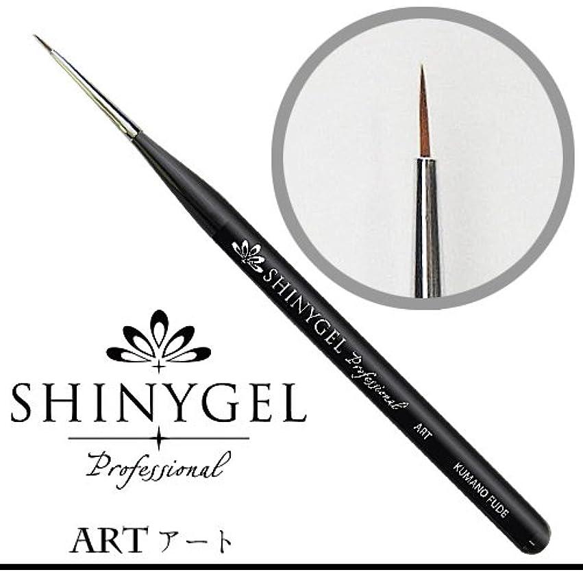 見て不適重要性SHINY GEL ジェルブラシ アート 熊野筆