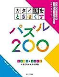 カタイ頭をときほぐすパズル200: ひらめきとロジックに強くなる大人の算数