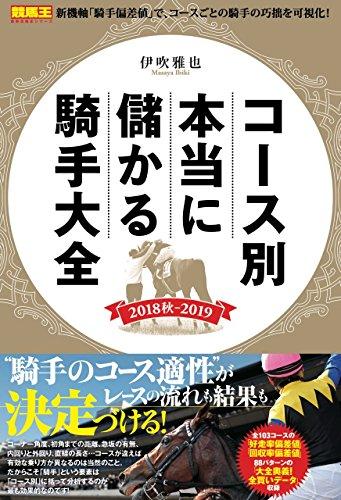 コース別 本当に儲かる騎手大全2018秋~2019 (競馬王馬券攻略本シリーズ)
