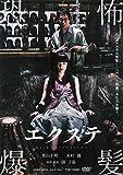 エクステ[DVD]