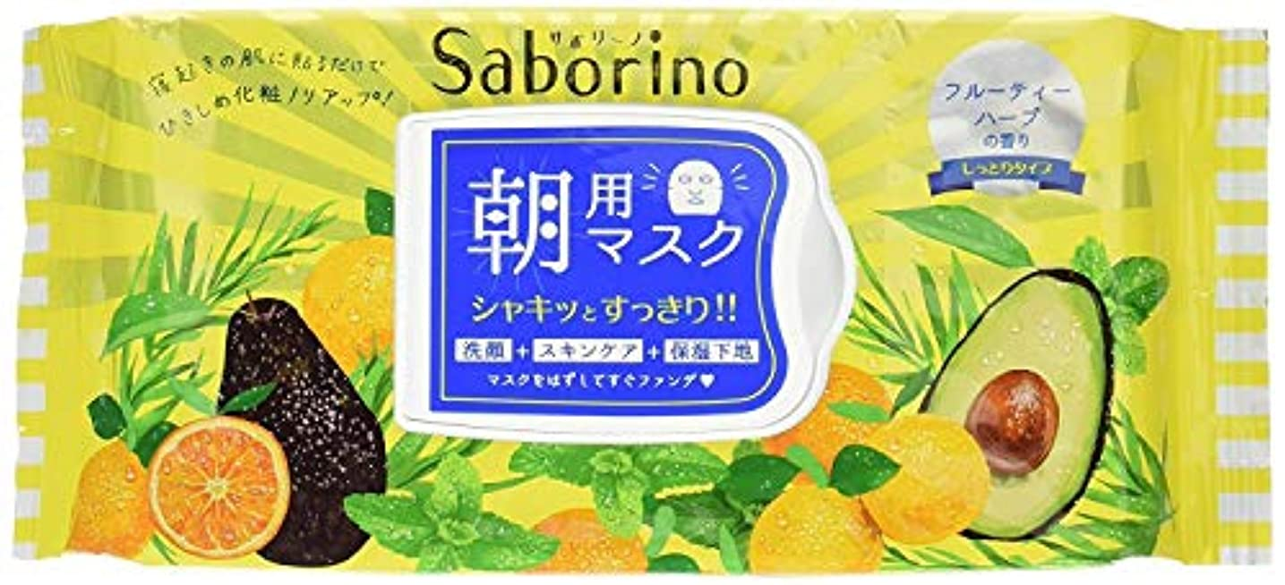 冷笑する軽蔑するその間【サボリーノ】朝用マスク  目ざまシート 32枚 2個セット
