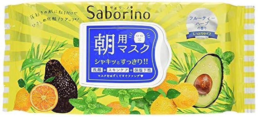 警告するドキドキ豊かな【サボリーノ】朝用マスク  目ざまシート 32枚 2個セット