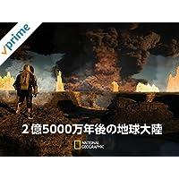 2億5000万年後の地球大陸1