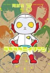 ラブラブエイリアン(3) (ニチブンコミックス)