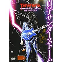 DVD 高中正義 SUPER TAKANAKA LIVE 2014 渋谷ハロウィンライヴ「貞子サンダーストーム」