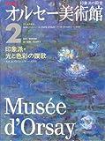 印象派・光と色彩の讃歌 (NHK オルセー美術館)