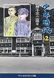 少年時代 (2) (中公文庫―コミック版)