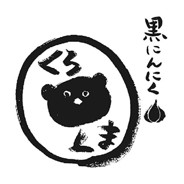 黒にんにく「くろくま」L玉×5個の紹介画像11