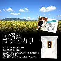 【結婚式の引出物に】オリジナルメッセージカード付き!魚沼産コシヒカリ 玄米 10kg