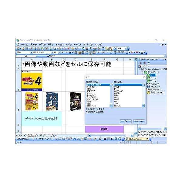 イーフロンティア EIOffice スペシャル...の紹介画像3