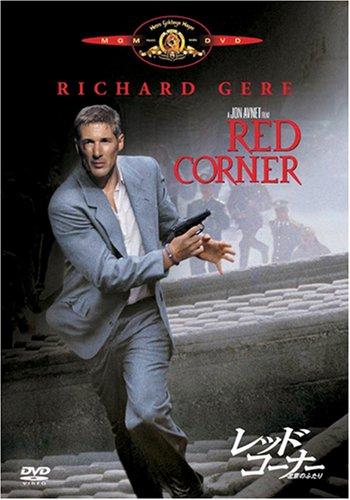 レッド・コーナー 北京のふたり [DVD]の詳細を見る