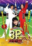 小島×狩野×エスパー 3P VOL.2[DVD]