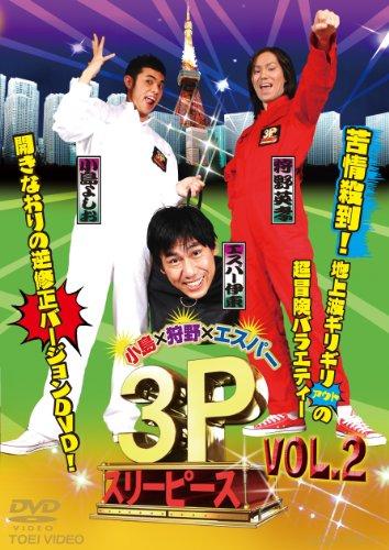 小島×狩野×エスパー 3P(スリーピース) VOL.2 [DVD]
