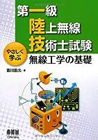 第一級陸上無線技術士試験 やさしく学ぶ 無線工学の基礎 (LICENCE BOOKS)