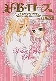 V・B・ローズイラストファンブック (花とゆめCOMICS)