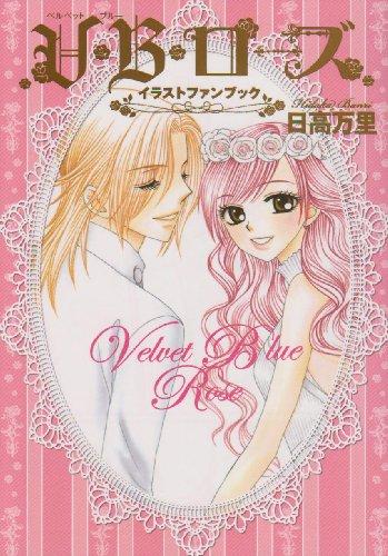 V・B・ローズイラストファンブック (花とゆめCOMICS)の詳細を見る