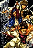 最遊記: 9 (ZERO-SUMコミックス)