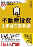 不動産投資1年目の教科書―これから始める人が必ず知りたい80の疑問と答え