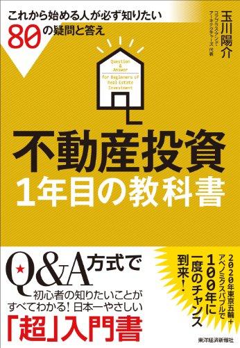 不動産投資1年目の教科書―これから始める人が必ず知りたい80の疑問と答えの詳細を見る