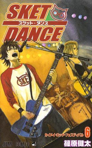 SKET DANCE 6 (ジャンプコミックス)の詳細を見る