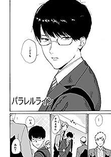 パラレルライン 【BL】パラレルライン