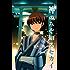 神のみぞ知るセカイ(6) (少年サンデーコミックス)