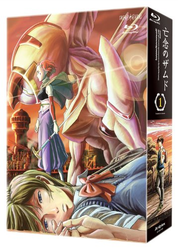亡念のザムド 1 [Blu-ray]