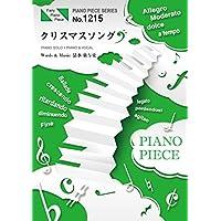 ピアノピースPP1215 クリスマスソング / back number  (ピアノソロ・ピアノ&ヴォーカル)~フジテレビ系月曜9時ドラマ「5→9~私に恋したお坊さん~」主題歌 (FAIRY PIANO PIECE)