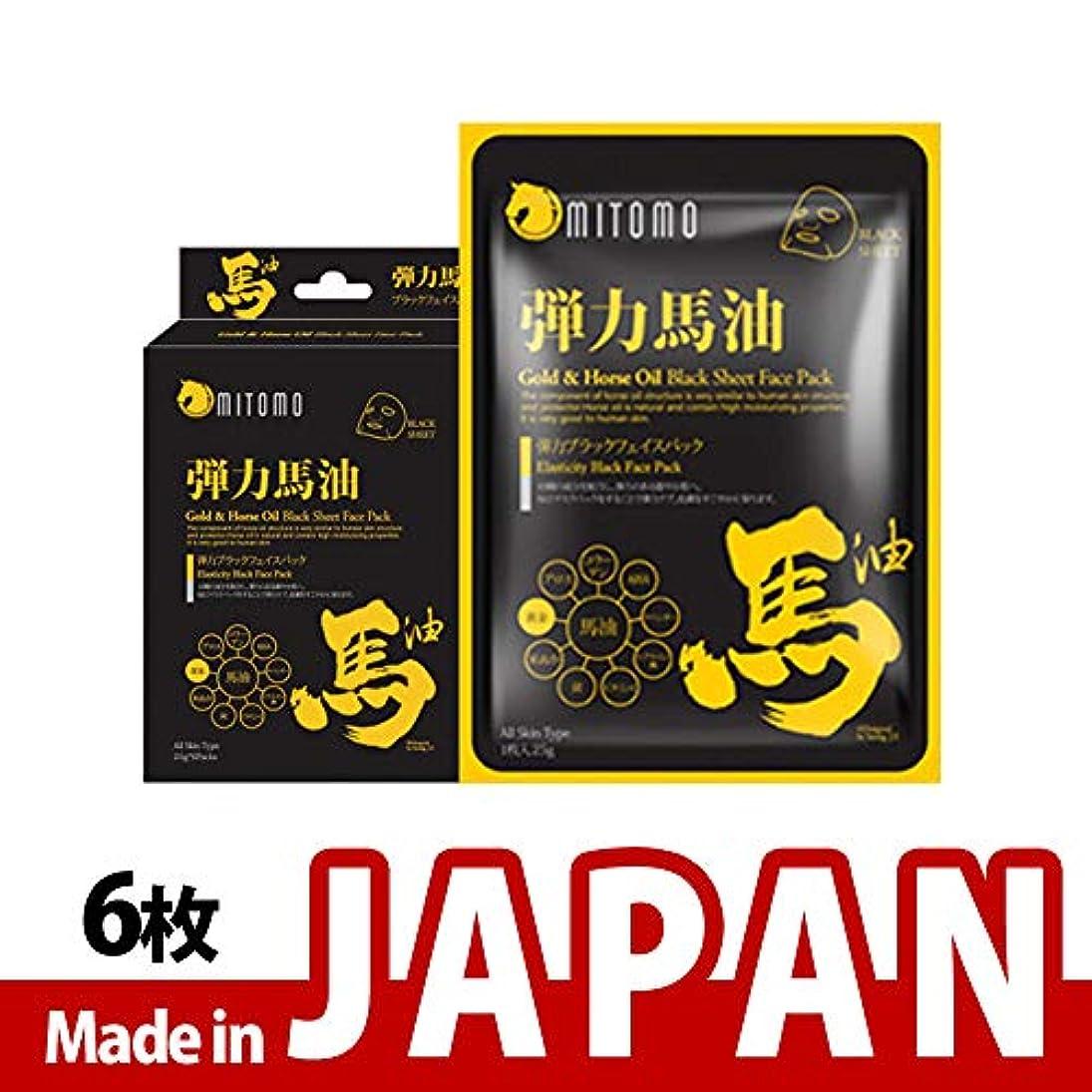 サンダルダンス電極MITOMO【MC740-A-0】日本製弾力ブラックフェイスパック /6枚入り/6枚/美容液/マスクパック/送料無料