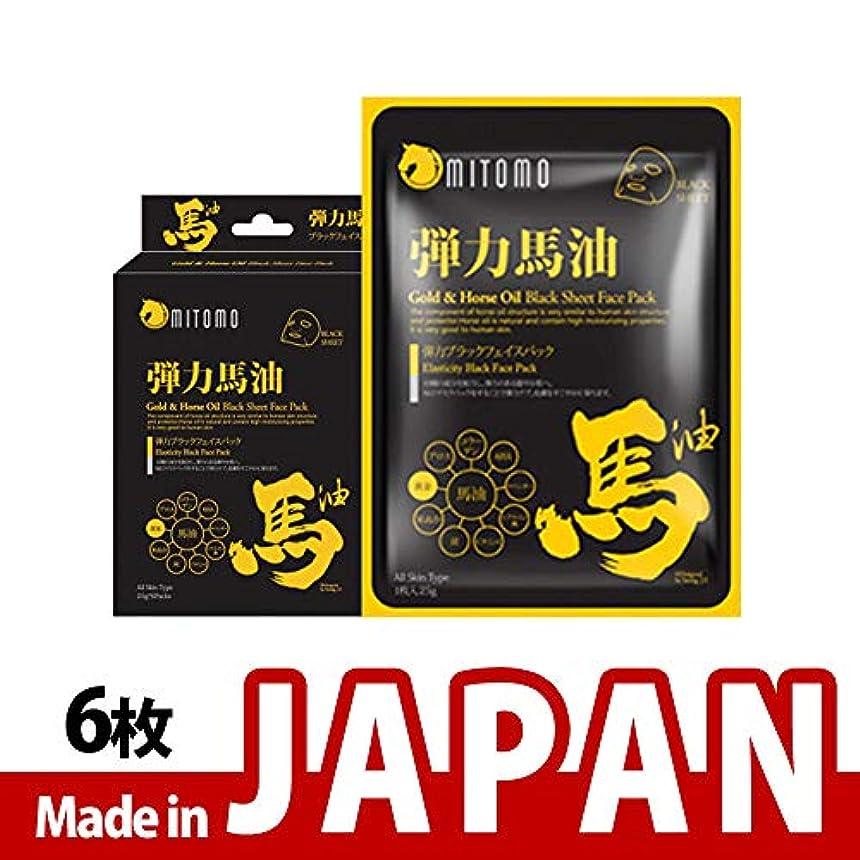 予想する有名過言MITOMO【MC740-A-0】日本製弾力ブラックフェイスパック /6枚入り/6枚/美容液/マスクパック/送料無料