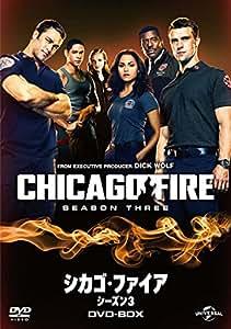 シカゴ・ファイア シーズン3 DVD-BOX