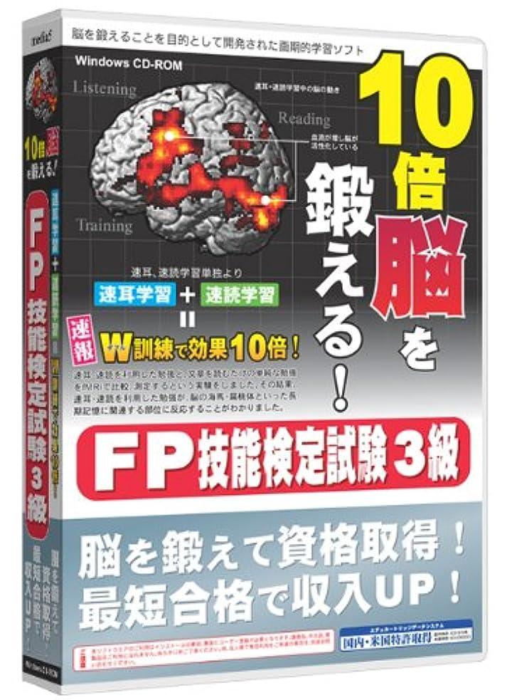 国籍垂直スポットmedia5 10倍脳を鍛える! FP技能検定試験3級 6ヶ月保証版