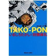 タコポン 下巻 (1) (ビームコミックス)