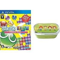 ぷよぷよテトリス スペシャルプライス - PS Vita + 『ぷよぷよ』ランチボックス