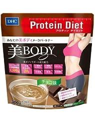 DHC プロテインダイエット 美Body チョコ味 300g×2個