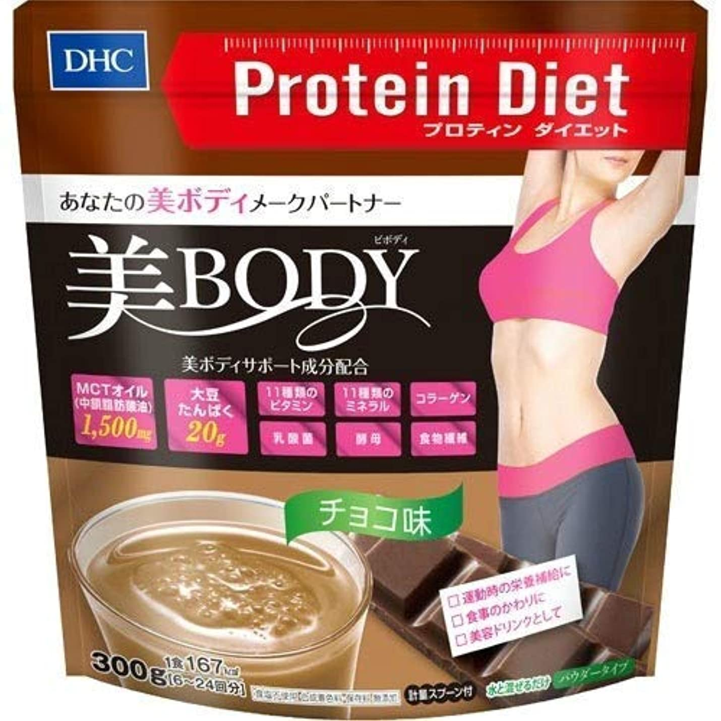 弁護昼食パラシュートDHC プロテインダイエット 美Body チョコ味 300g×2個