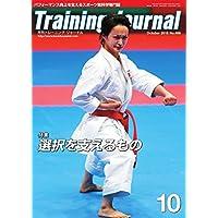 月刊トレーニングジャーナル 2018年10月号 (2018-09-10) [雑誌]