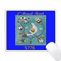 L Shanah Tovahのプリントは、Blue 5776上でAqua Doveをテクスチャーにしました PC Mouse Pad パソコン マウスパッド