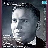 ニコライ・ゴロワノフの芸術 第2集 (The Art of Nikolay Golovanov Vol.2) [CD] [国内プレス] [日本語帯・解説付き]