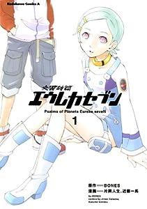 交響詩篇エウレカセブン(1) (角川コミックス・エース)