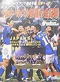 ジョホールバル歓喜の全記録 : ワールドカップアジア最終予選 日本VSイラン