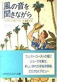 風の音を聞きながら (ハヤカワ・ミステリ文庫)
