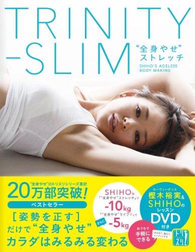 "TRINITY-SLIM ""全身やせ""ストレッチ(DVD付) (Angel Works)の詳細を見る"