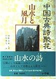 中国古典詩聚花 (5)