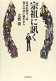 宗祖に訊く 日本仏教十三宗・教えの違い総わかり