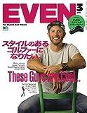 ニューバランス スポーツ EVEN 2018年3月号 特集:スタイルのあるゴルファーになりたい (特別付録:EVENオリジナルパターカバー)