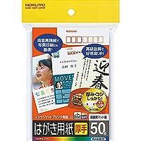 コクヨ インクジェットプリンタ用 はがき用紙 マット紙 厚手 50枚 KJ-A2630 Japan